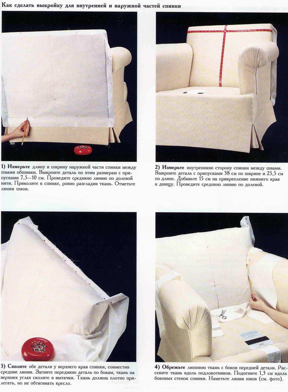 Чехлы для мебели своими руками выкройки фото