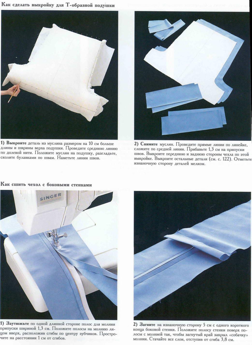 Как сделать выкройку на чехол для кресла