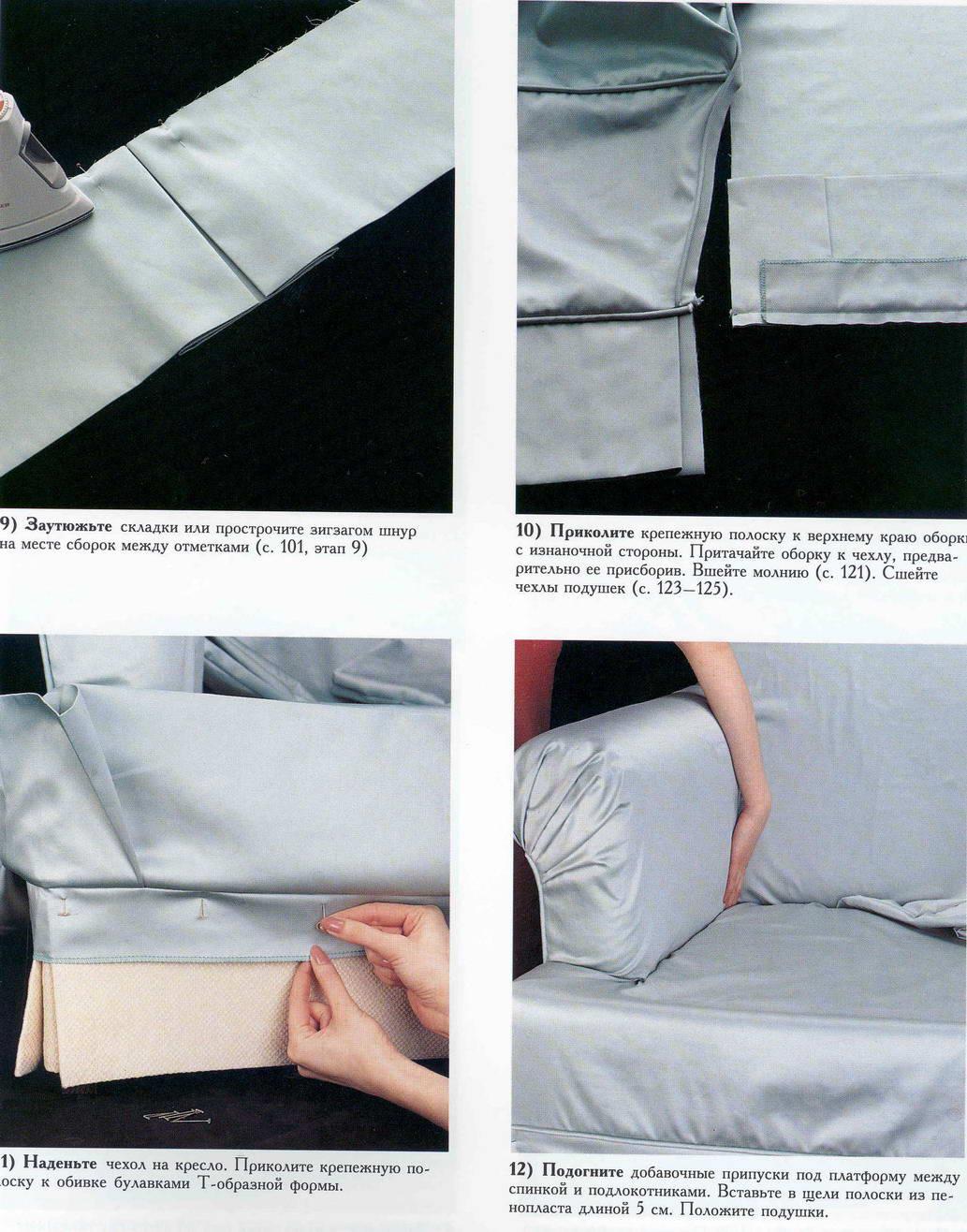 Чехол на диван своими руками: как сшить, выкройки, варианты 58