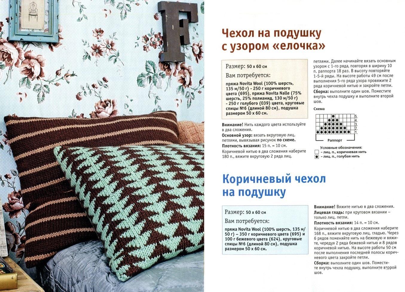 Как вязать чехол для подушки видео