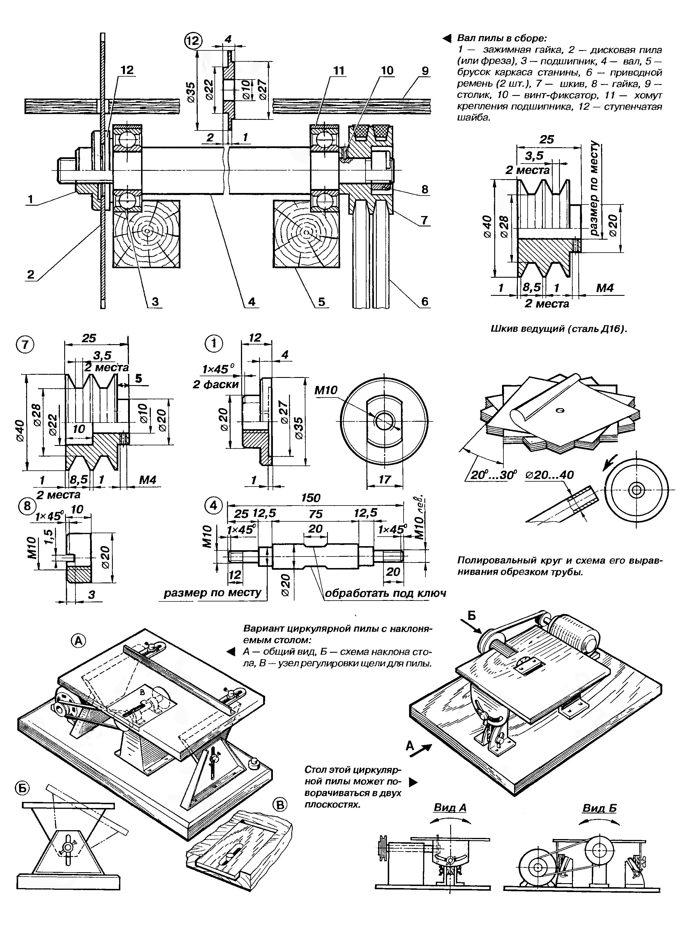 Циркулярный стол своими руками чертеж 797