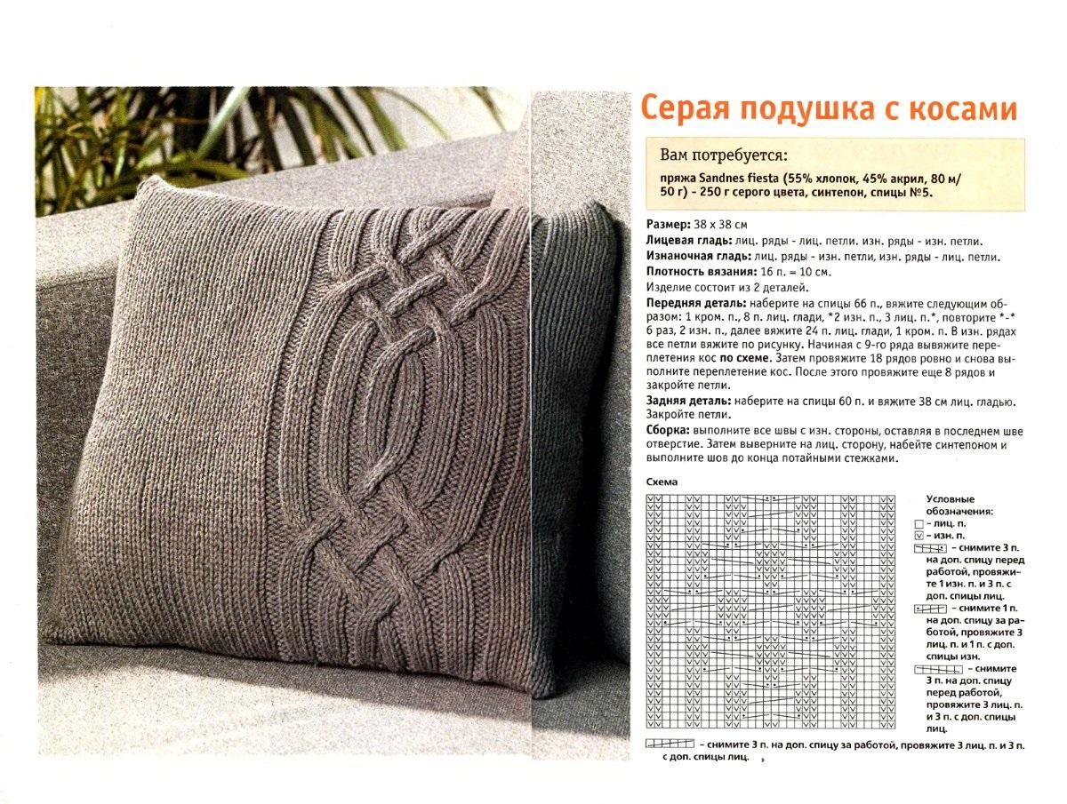 Подушки для дивана своими руками (связать, сшить ...