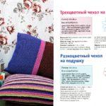 Подушки для дивана своими руками (100 фото)